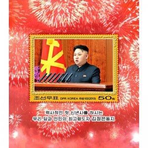 Korea 2013 Kim Jong Il's birthday  (MNH)  - New Year