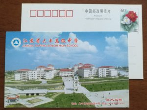 Basketball stand,China 2004 dafeng senior high school advert pre-stamped card