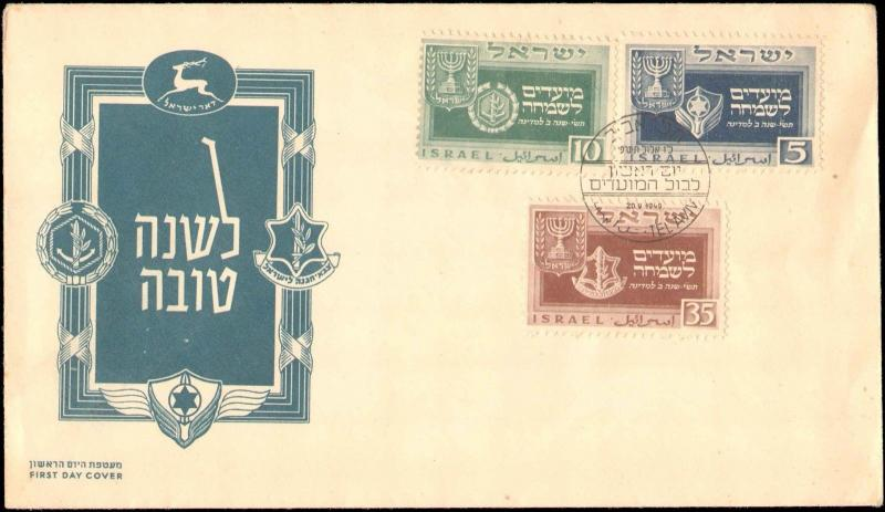 1949 ISRAEL FIRST DAY COVER WITH CACHET
