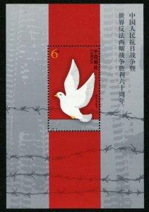 CHINA PRC #3447 WWII End 60th Ann.Souvenir Sheet Stamp Postage 2008-16 MNH