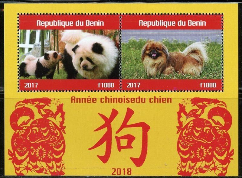 BENIN 2017 LUNAR NEW YEAR OF THE DOG SHEET OF TWO MINT NH