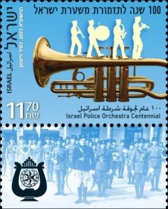 Israel 2021 MNH Stamps Tab Police Orchestra Centennial Music Musical Instruments