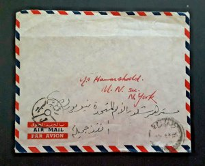1955 Cairo Egypt To Dag Hammarskjöld United Nations New York NY Airmail Cover