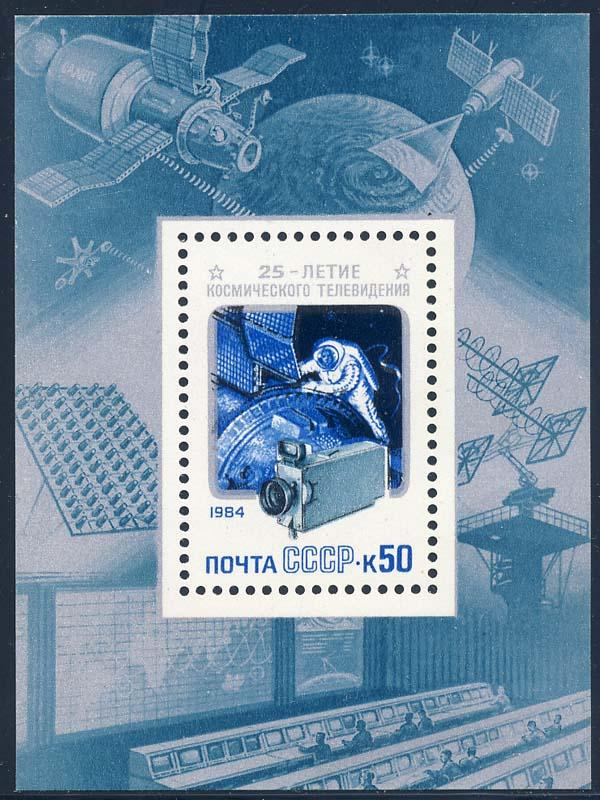 Russia 1984 Sc 5299 Satellite Television Space Stamp MNH