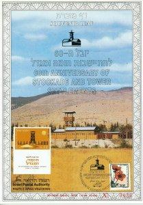 ISRAEL 1996 STOCKADE & TOWER SETTLEMENTS S/LEAF CARMEL # 248