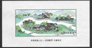 China- PRC 2230  1991   S/S   VF NH