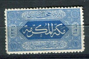 SAUDI ARABIA; 1917 early Hejaz issue Roul. 13 Mint hinged 1Pi. value