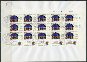 ISRAEL 1995 CHILDREN'S BOOKS SET OF THREE SHEETS ON FIRST DAY COVERS