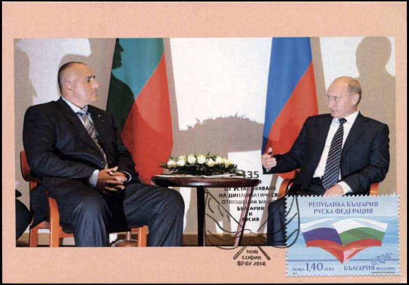 Bulgaria. 2014. 135th Ann. of Diplomatic Relations with Russia (Maximum Card, M)