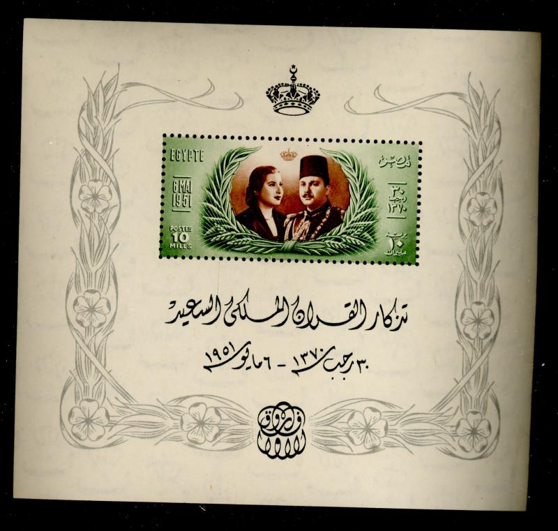 Egypt #291a MINT F-VF 0OG LH Cat$17.50