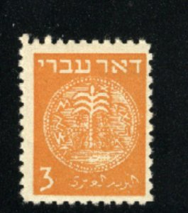Israel #1   Mint NH 1948  PD