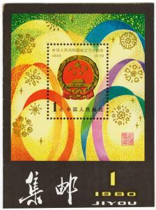 (JI YOU) China Philatelic Literature 1980 No.1