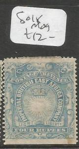 British East Africa Sun SG 18 MOG (5cqo)