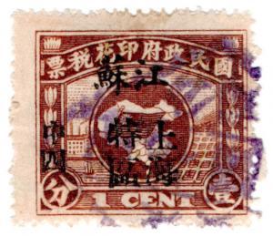 (I.B) China Revenue : Duty Stamp 1c (Nationalist) overprint