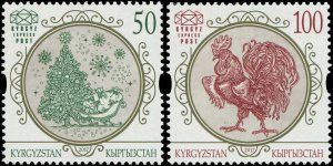 Kyrgyzstan Express Post 2017 Sc 45-46 Bird Rooster Christmas Tree CV $4.50