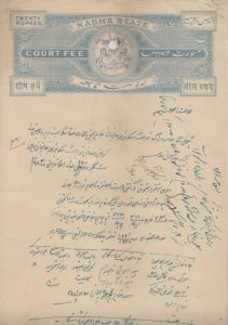 Nabha  State India Fiscal  20 Rs Stamp Paper K&M T 65 FREE SHIPPING   -  00382