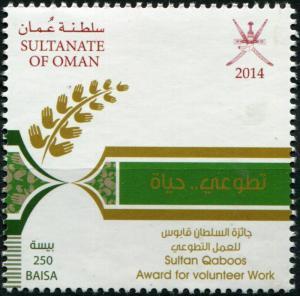 Oman. 2014. Sultan Qaboos Award for Volunteer Work (MNH OG) Stamp