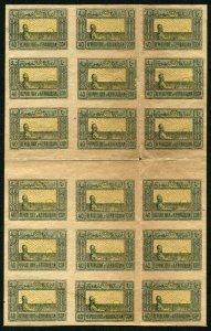 Republic AZERBAIJAN #3 Gutter Block of 18 Stamps Postage 1919 Mint NH