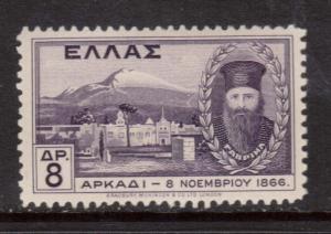 Greece #363 VF/NH