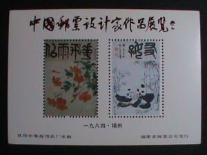 1984 PR-CHINA PHILATELIC STAMP SHOW SOUVENIR SHEET,
