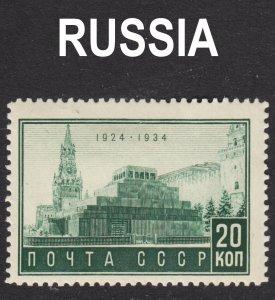 Russia Scott 527 F+ mint OG HR.