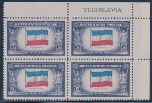 #917a YUGOSLAVIA BLK/4 REVERSE PRINTING ERROR NAME BLOCK BT1812