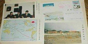 PR CHINA 1984 ANTARCTIC 1 COVER  & 3 PICTURE