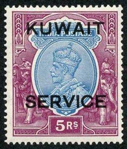 Kuwait SGO25 5r Ultramarine and Purple Service Wmk Mult Star M/M