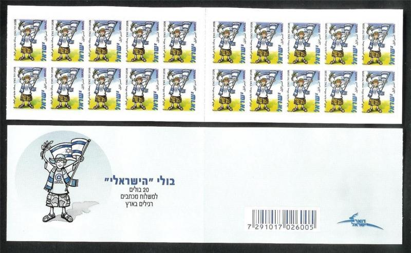 ISRAEL STAMPS 2008 ISRAELI  BOOKLET 1 st  FIRST ISSUE SELF ADHESIVE