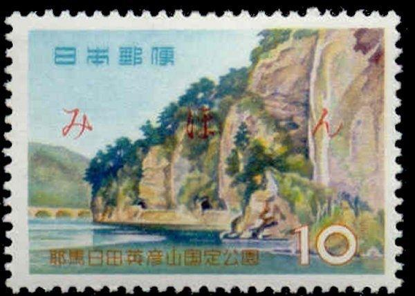 Japan 1959 Ao Cave Area w/ Mihon Ovpt (Scott # 877)