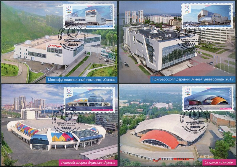 Russia. 2019. Sports venues. Cancellation Krasnoyarsk (Mint) Set of 4 Maxi Cards
