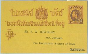 86192 - Thailand SIAM - Postal History - Private Print STATIONERY CARD  1905