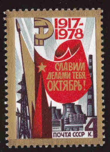 Russia Scott 4708 MH* stamp