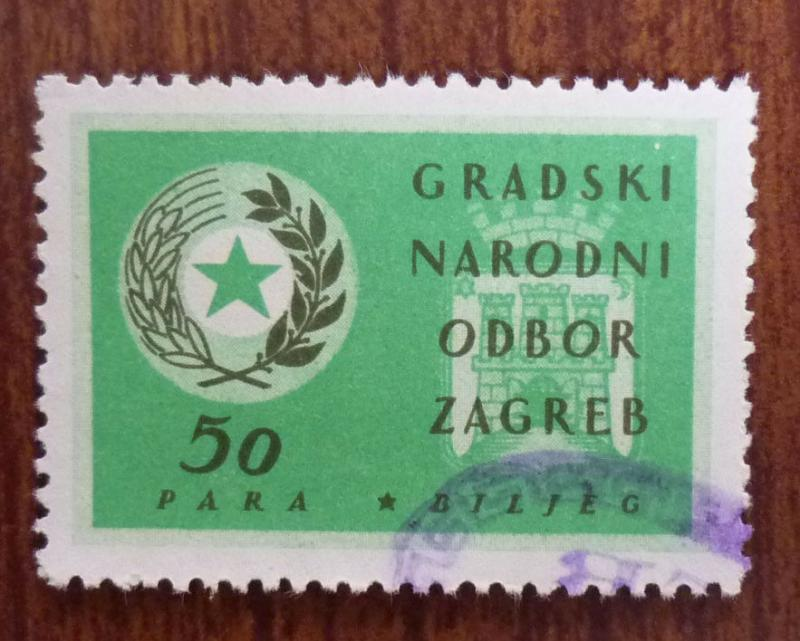 Croatia in Yugoslavia Local Revenue Stamp ZAGREB! J52