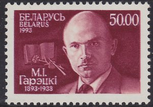 Belarus, M I Garetsky, Writer, Sc. 45, MNH