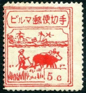JAPANESE OCCUPATION OF BURMA-1943 5c Carmine (Small c) Sg J76 Unused no Gum
