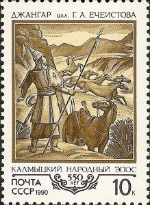 USSR Russia 1990 550th Anni Kalmykian Epic Poems Dzhangar Art Folk Horse Stamp