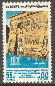 EGYPT 966, UN DAY. MINT, NH. F-VF. (491)