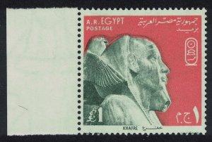 Egypt Pharaoh Khafra £1 Margin 1972 MNH SC#904 SG#1141 MI#1086