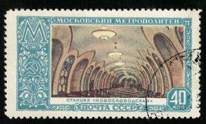 Moscow subway, 40 kop, 1952 (T-3742-4)