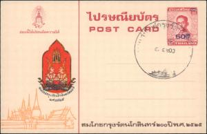 Thailand, Government Postal Card