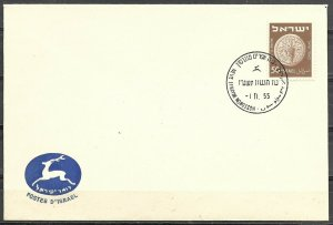 Israel 1955 Neve Efrayim Monosson 1st Day Cancel Cover 50p Coin Stamp