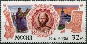 Russia 2018. Grand Prince Mikhail of Tver (MNH OG) Stamp