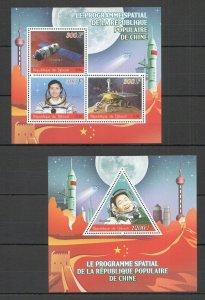 PE667 2014 DJIBOUTI CHINESE SPACE PROGRAM YANG LIWEI LIU YANG KB+BL MNH