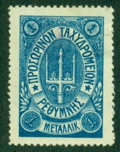 Crete #35  Used   FORGERY