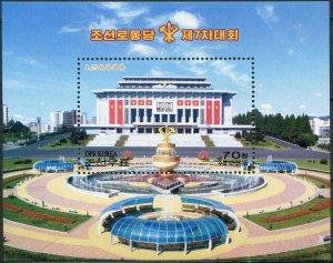 Korea 2016. 7th Congress of the Workers'Party of Korea (MNH OG) Souvenir Sheet