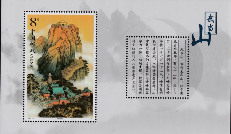 P.R. China 2001 Mountains Souvenir Sheet with Label Post Office Fresh NH