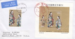 1990, Japan: Letter Bearer, FDC (S18837)