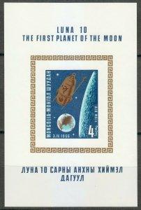 1966 Mongolia 432/B12b Luna-10