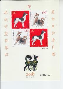 2018 PR China Year of the Dog SS (Scott 4508b) MNH